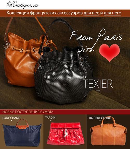 Коллекция сумок и портфелей Texier.
